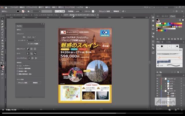 Illustrator_スクリーンショット 2020-04-23 9.54.48