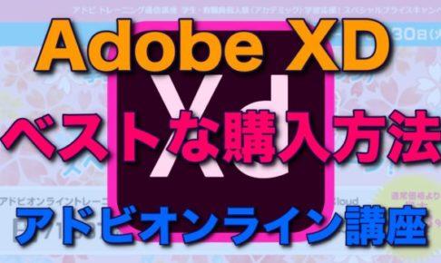 ヒューマンアカデミー Adobe XD 感想