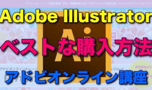 ヒューマンアカデミー Adobe Illustrator 感想