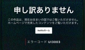 Netflixエラー