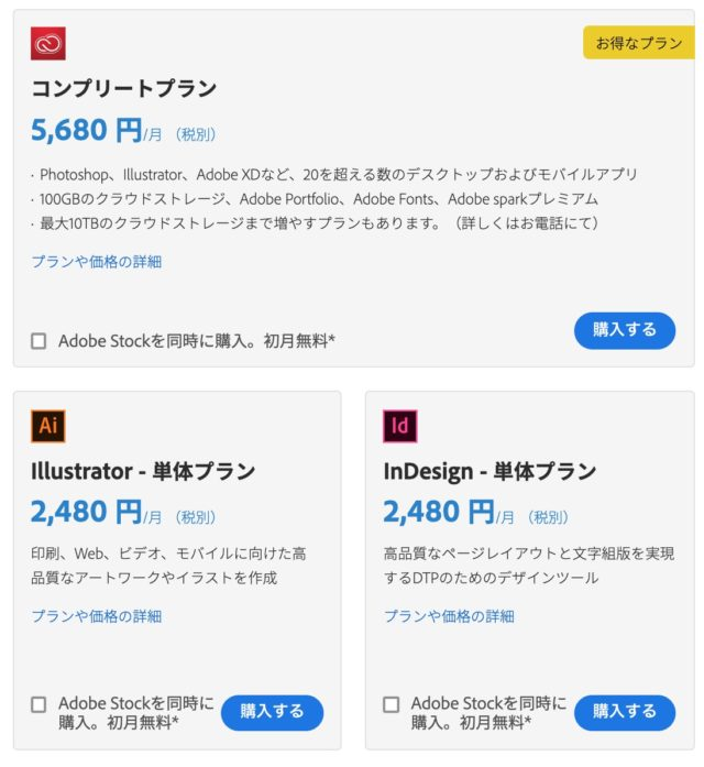 AdobeIllustrator_個人_スクリーンショット 2020-04-23 12.14.35