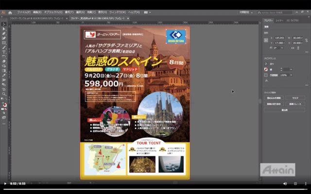 Illustrator_スクリーンショット 2020-04-23 11.47.58