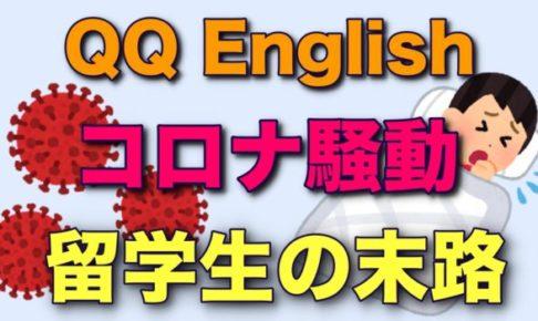 QQ English コロナ 返金