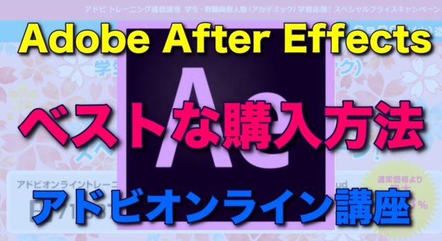 ヒューマンアカデミー Adobe After Effects 感想