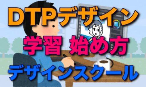 DTP デザイン 始め方 スクール