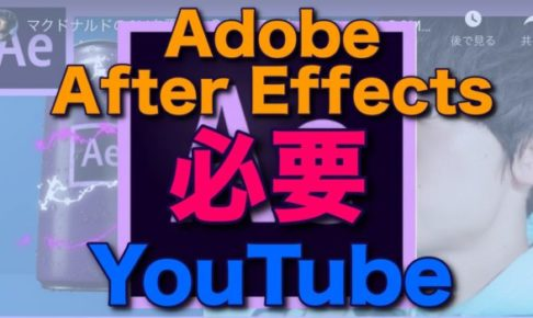 YouTube 動画編集 After Effects