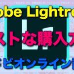 ヒューマンアカデミー Adobe Lightroom 感想