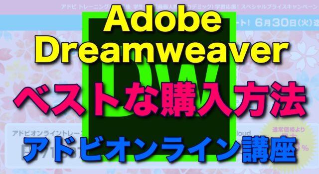 ヒューマンアカデミー Adobe Dreamweaver 感想