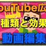 YouTube広告 種類