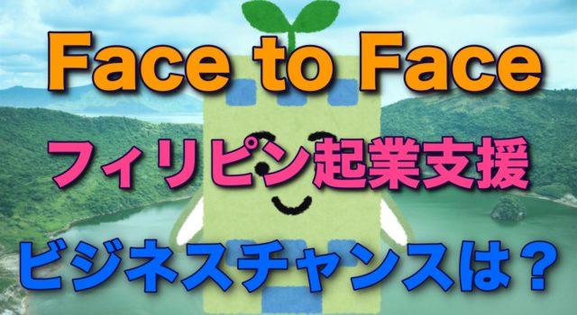 タガイタイ 留学 F2F