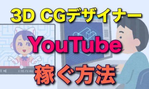 3D デザイナー YouTube 稼ぐ