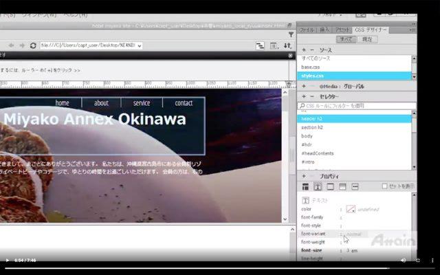 Dreamweaver_スクリーンショット 2020-05-06 17.53.46