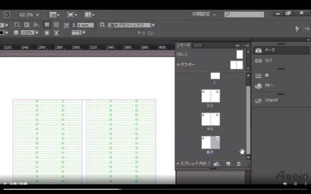 InDesign_スクリーンショット 2020-05-05 11.39.47