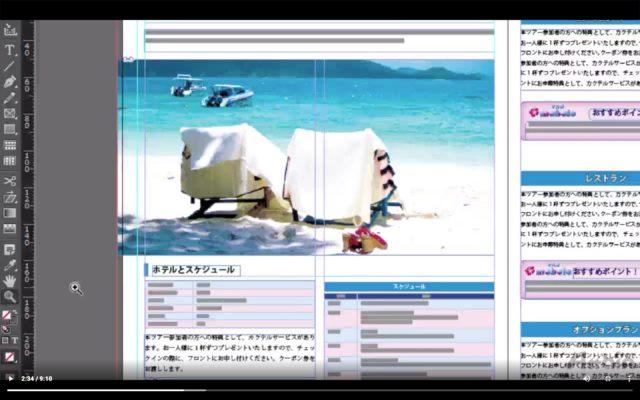 InDesign_スクリーンショット 2020-05-05 11.36.40