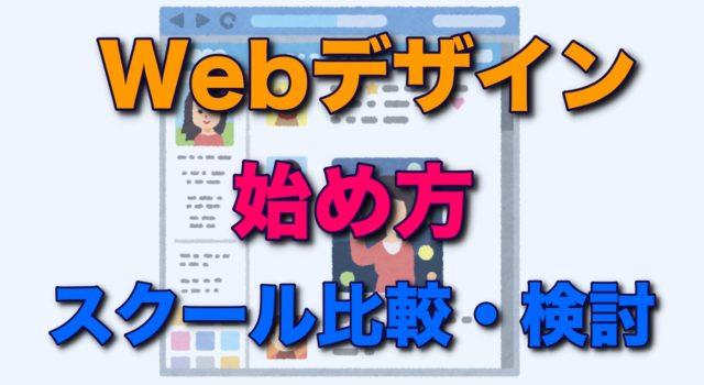 Web デザイン スクール 比較