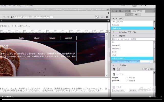 Dreamweaver_スクリーンショット 2020-05-06 19.50.36