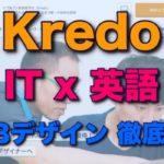 セブ島 Kredo Webデザイン