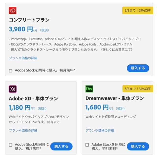Adobe Dreamweaver 購入方法 個人
