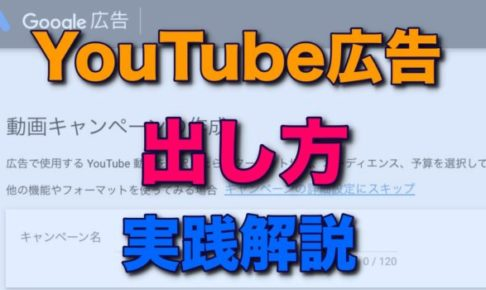 YouTube広告 出し方