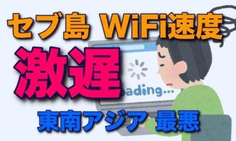 セブ島 WiFi
