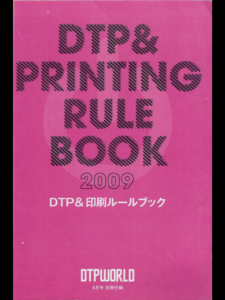 DTP & PRINTING RULE BOOK