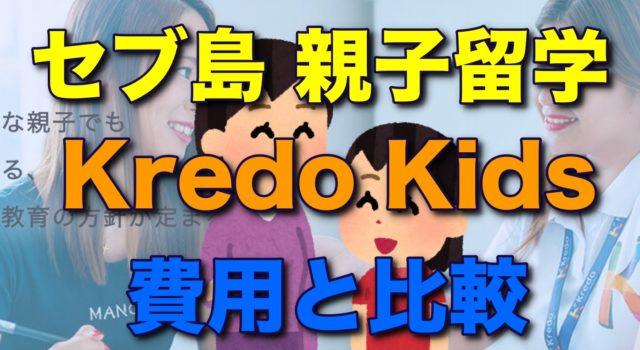 セブ島 親子留学 Kredo Kids 費用