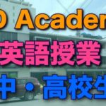 セブ島留学 3Dアカデミー
