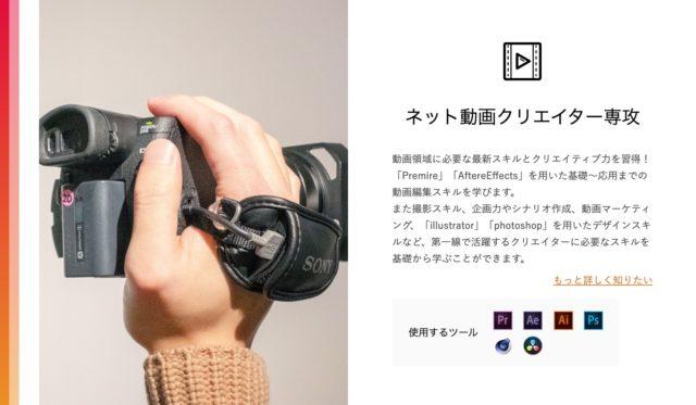 デジタルハリウッドSTUDIO by LIG 動画クリエイター