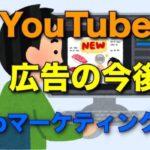 YouTube Webマーケティング 基本
