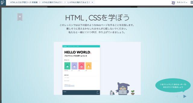 Progate HTML&CSS