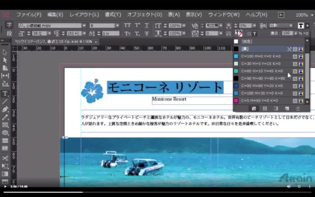 InDesign_スクリーンショット 2020-05-05 12.14.48
