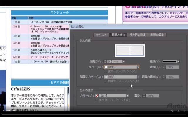 InDesign_スクリーンショット 2020-05-05 18.06.03