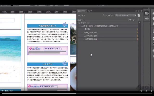 InDesign_スクリーンショット 2020-05-05 18.20.07