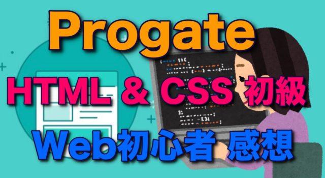 Progate HTML 初級