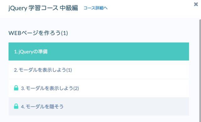 Progate JQuery 初級編