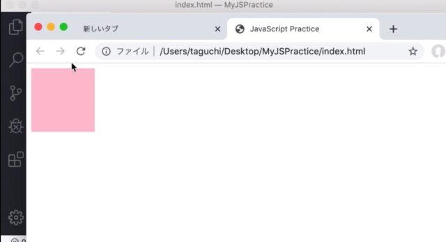 ドットインストール はじめて JavaScript