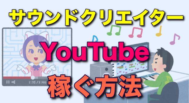 サウンドクリエイター YouTube 稼ぐ
