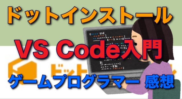 ドットインストール Visual Studio Code