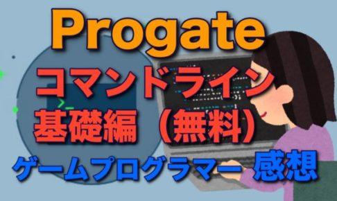 Progate コマンドライン