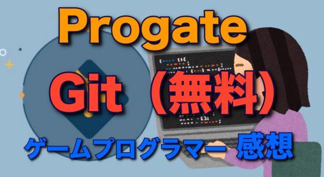 Progate Git