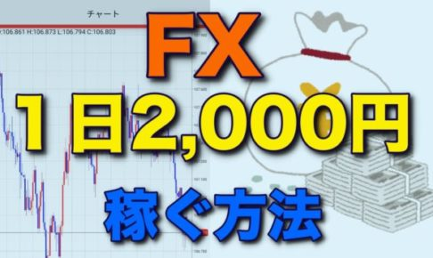 FX 稼ぐ 方法
