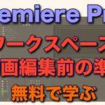 Adobe Premiere Pro ワークスペース