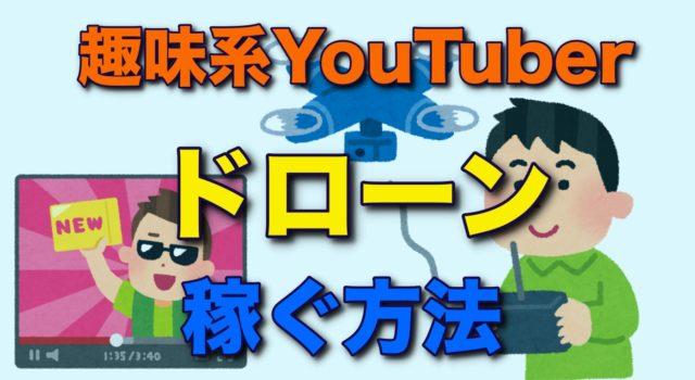 ドローン YouTube