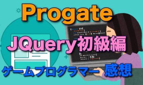 Progate JQuery 無料