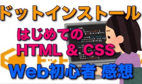 ドットインストール HTML はじめて
