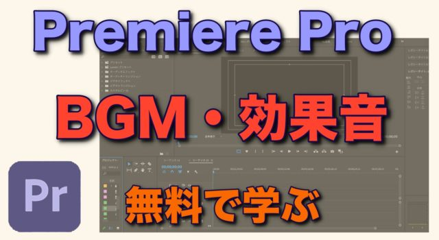 Adobe Premiere Pro サウンド