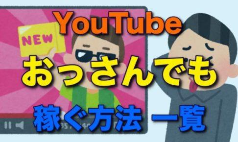 YouTube 稼ぐ