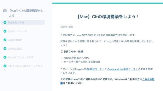 Progate Git 開発環境