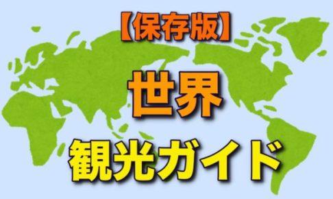 世界 観光
