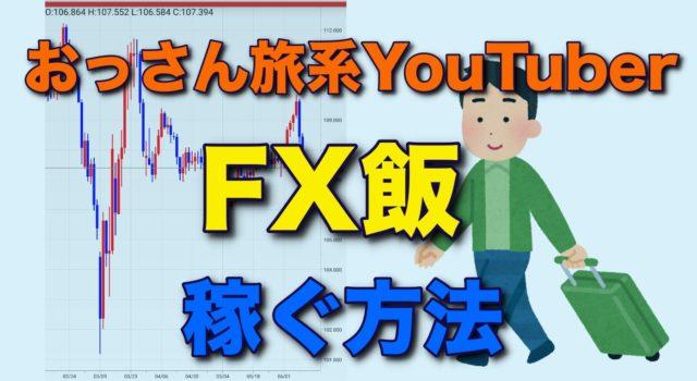 おっさん FX YouTube